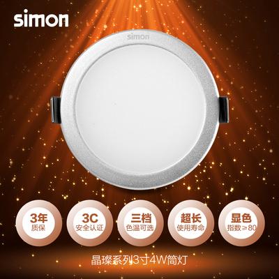 西蒙照明LED筒灯3寸4W/6W超大照射面开孔7.5-8.5筒灯嵌入式灯具 超大发光面积 一体式驱动 3年质保