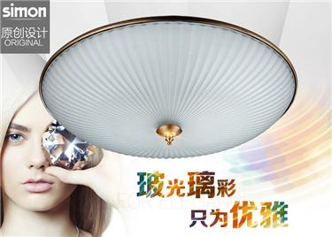 西蒙照明卧室灯 LED圆形吸顶灯 现代时尚简约灯具灯饰 欧尚 美式简约 质感强烈 钢化玻璃 正白光